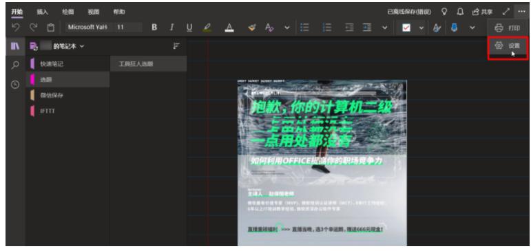 OneNote图片识别文字工具