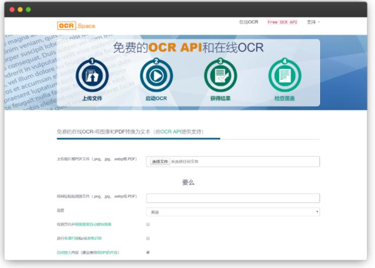 OCR.Space文字识别软件