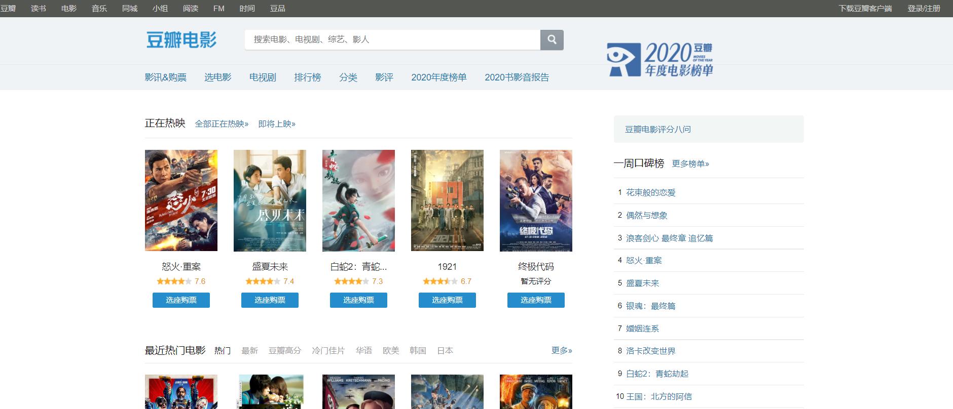豆瓣电影 高清电影海报下载网站