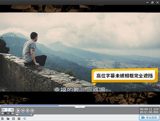 爱剪辑视频去字幕方法