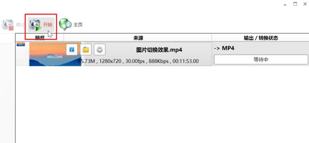 格式工厂视频转换软件哪个好用