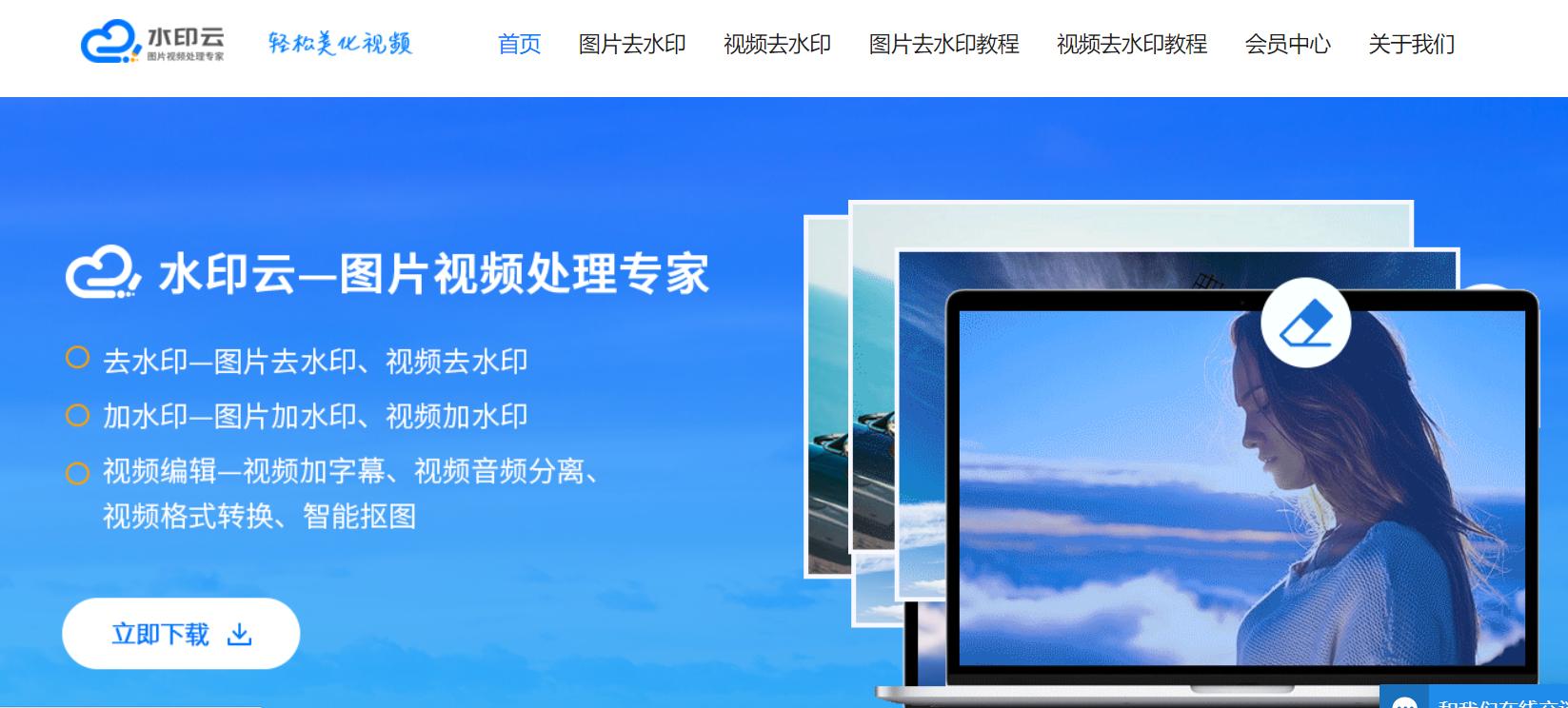 水印云一键视频格式转换软件