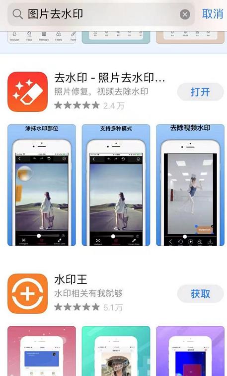 图片去水印app