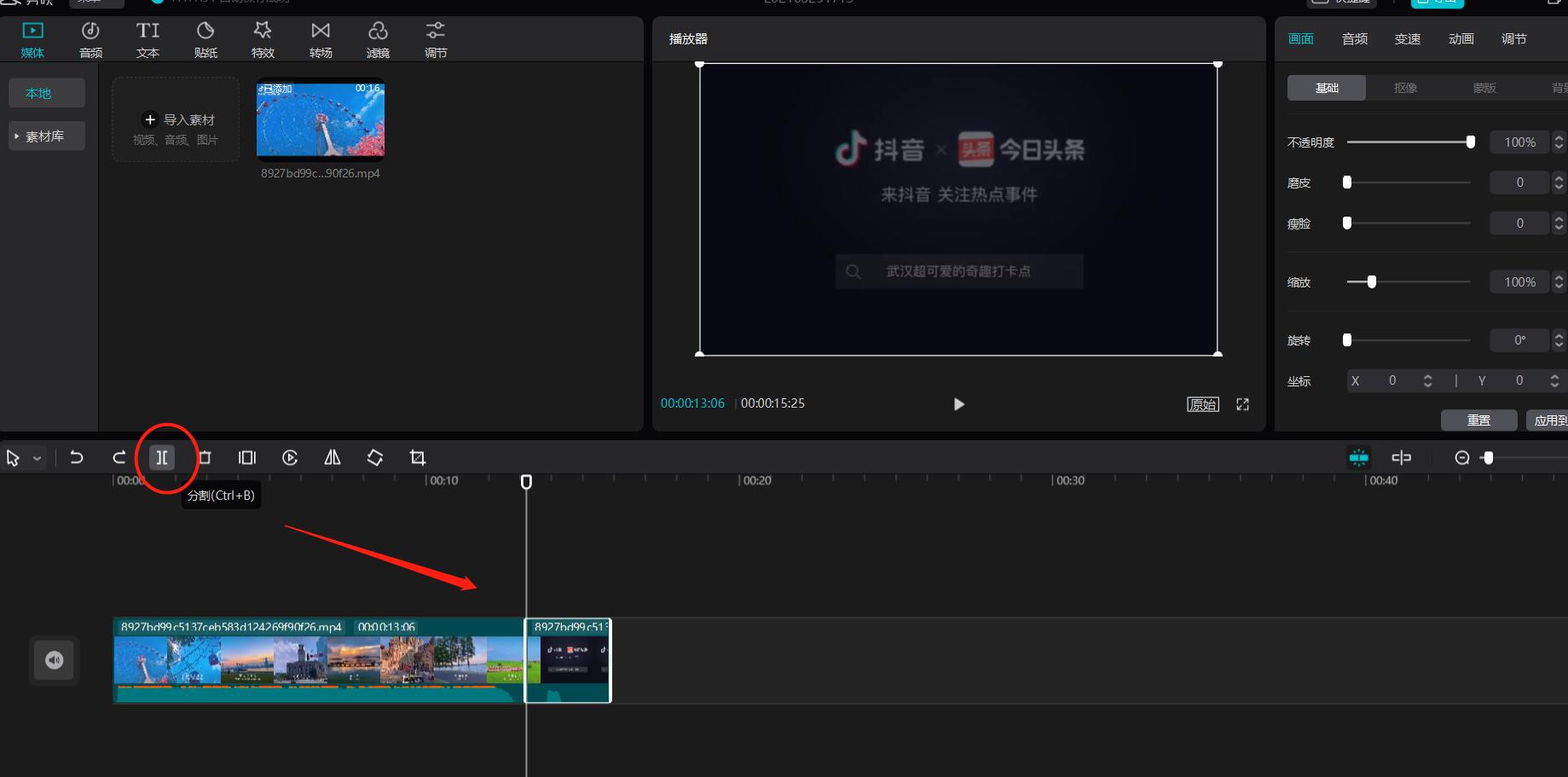 剪映如何剪掉视频中的一段