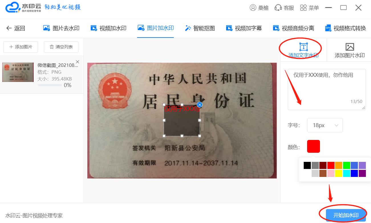 水印云一键身份证照片加水印