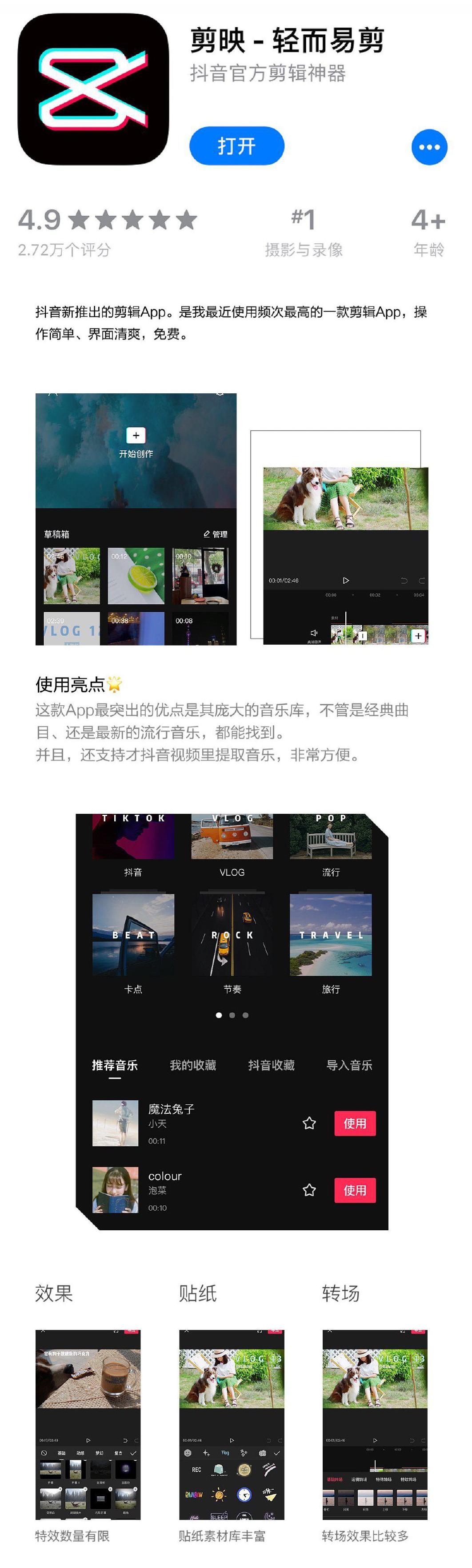 剪映剪辑视频的软件app
