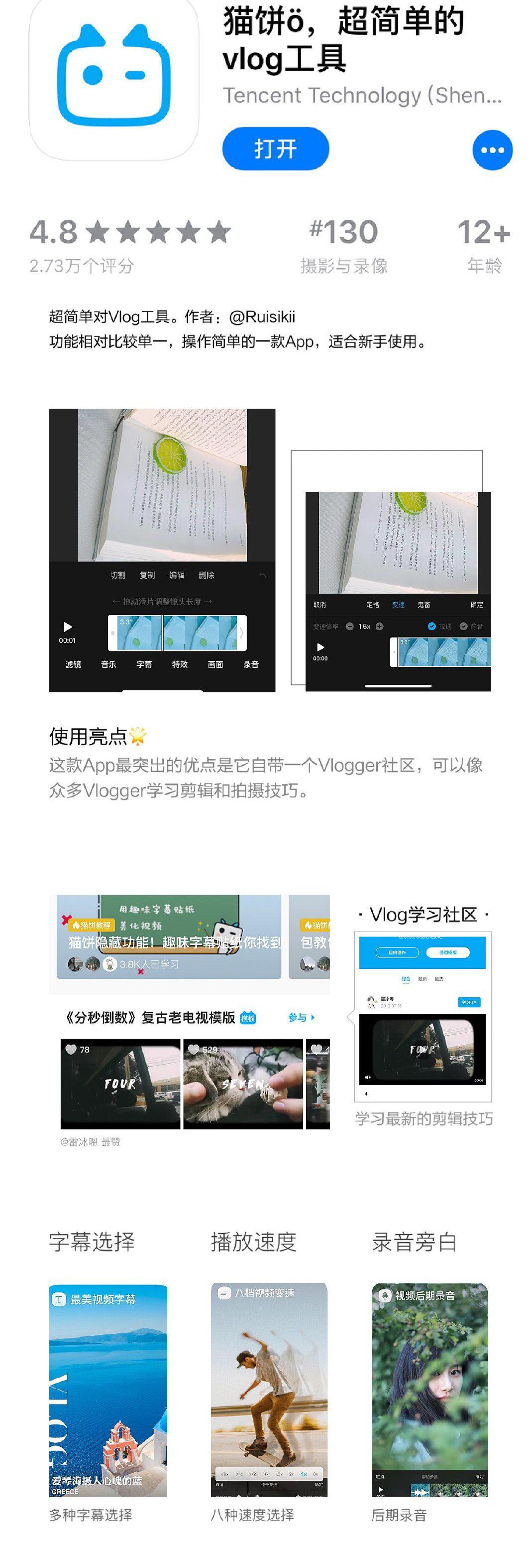 猫饼剪辑视频的软件app