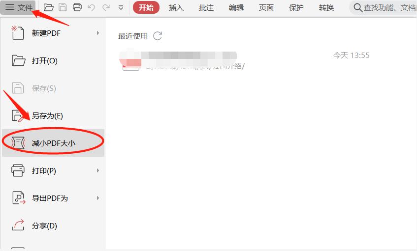 如何压缩pdf文件大小